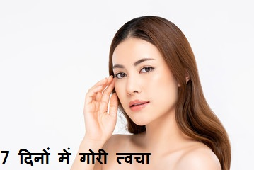 Super natural skin whitening tips to get fair skin in just 7 days in hindi