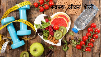 8 health tips for maintaining a healthy lifestyle in hindi