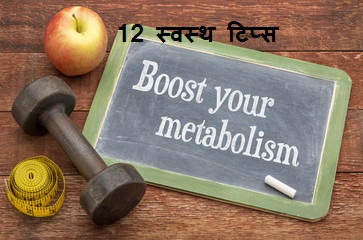 12 healthy tips to increase metabolism in hindi